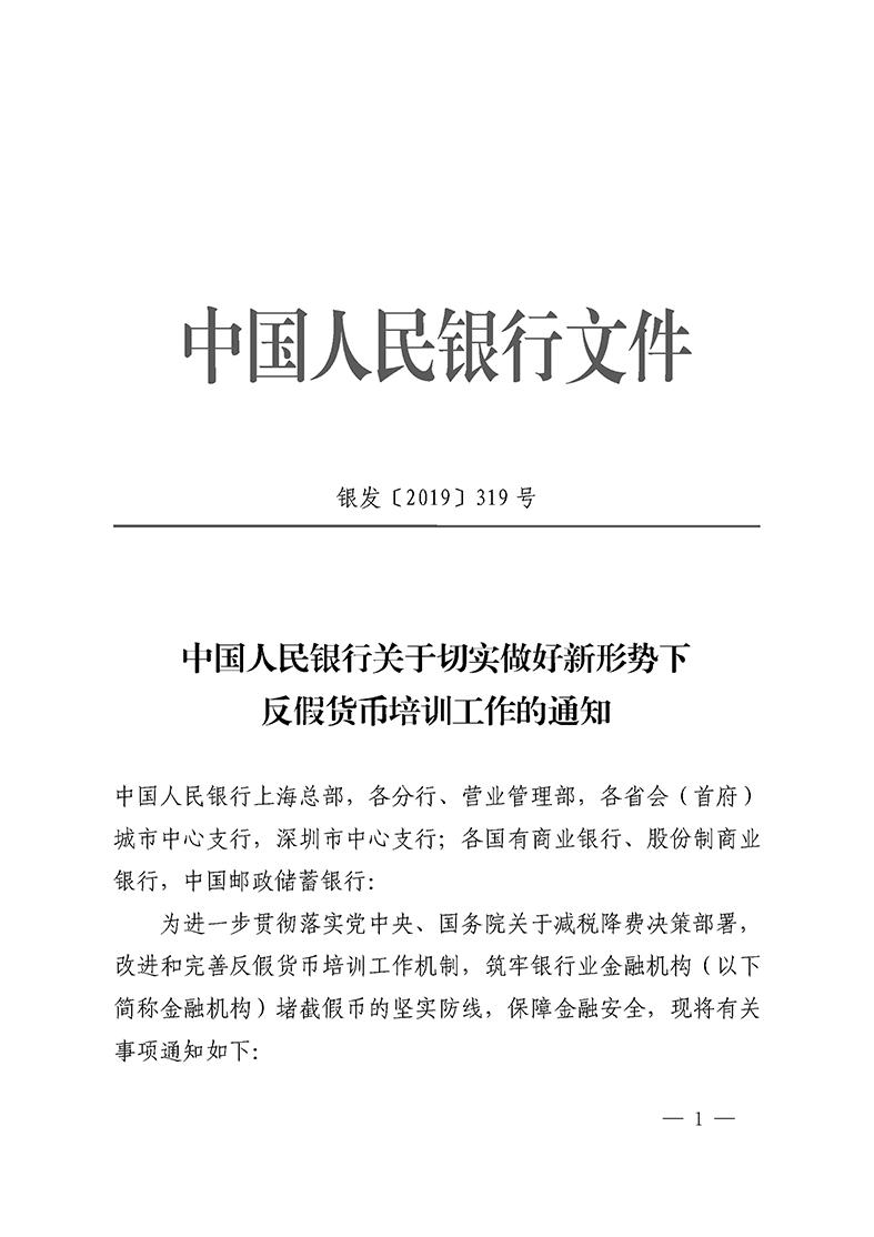 中国人民银行关于切实做好新形势下反假货币培训工作的通知(银发〔2019〕319号)_页面_01.jpg