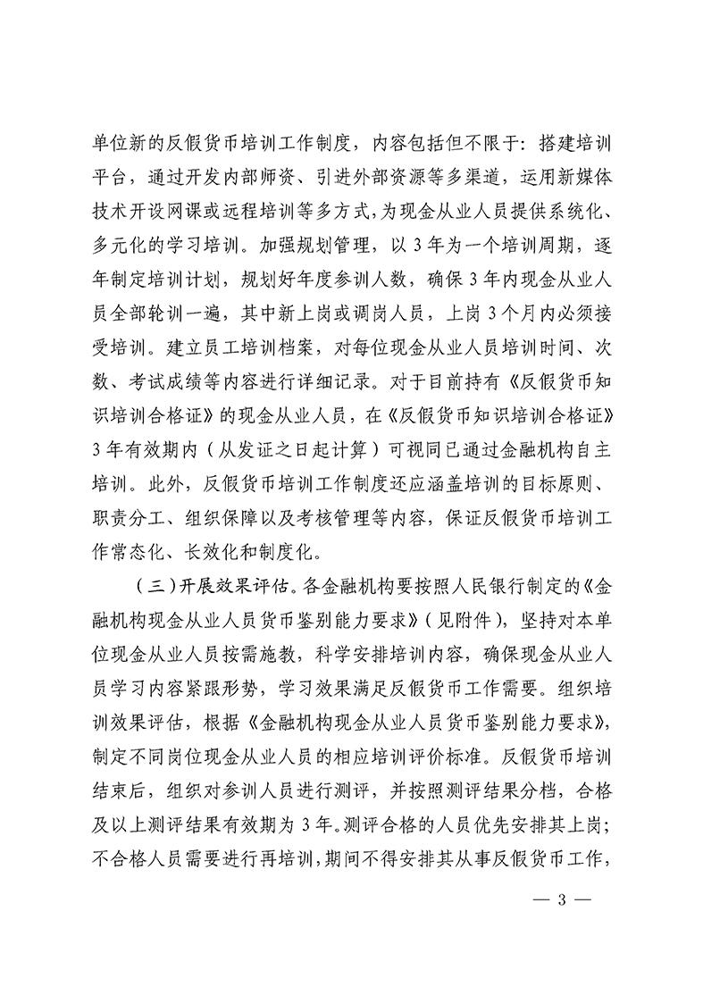 中国人民银行关于切实做好新形势下反假货币培训工作的通知(银发〔2019〕319号)_页面_03.jpg