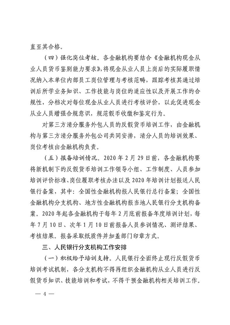 中国人民银行关于切实做好新形势下反假货币培训工作的通知(银发〔2019〕319号)_页面_04.jpg