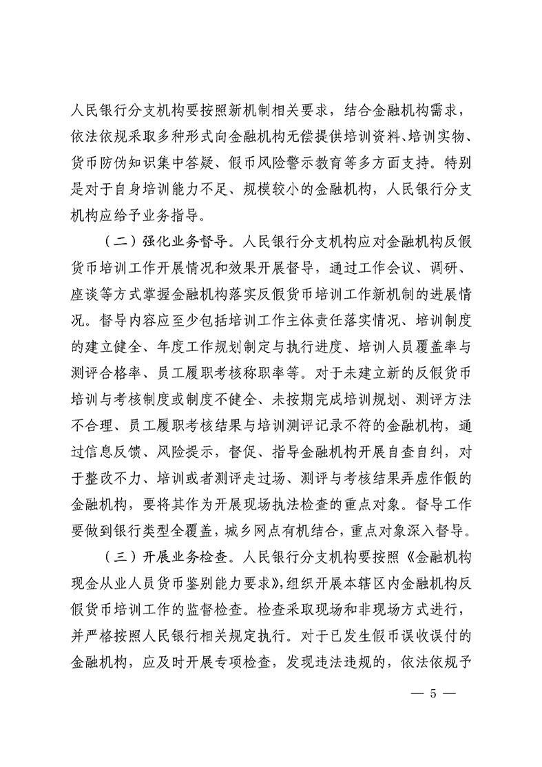 中国人民银行关于切实做好新形势下反假货币培训工作的通知(银发〔2019〕319号)_页面_05.jpg