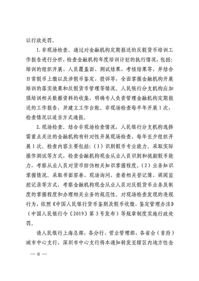 中国人民银行关于切实做好新形势下反假货币培训工作的通知(银发〔2019〕319号)_页面_06.jpg