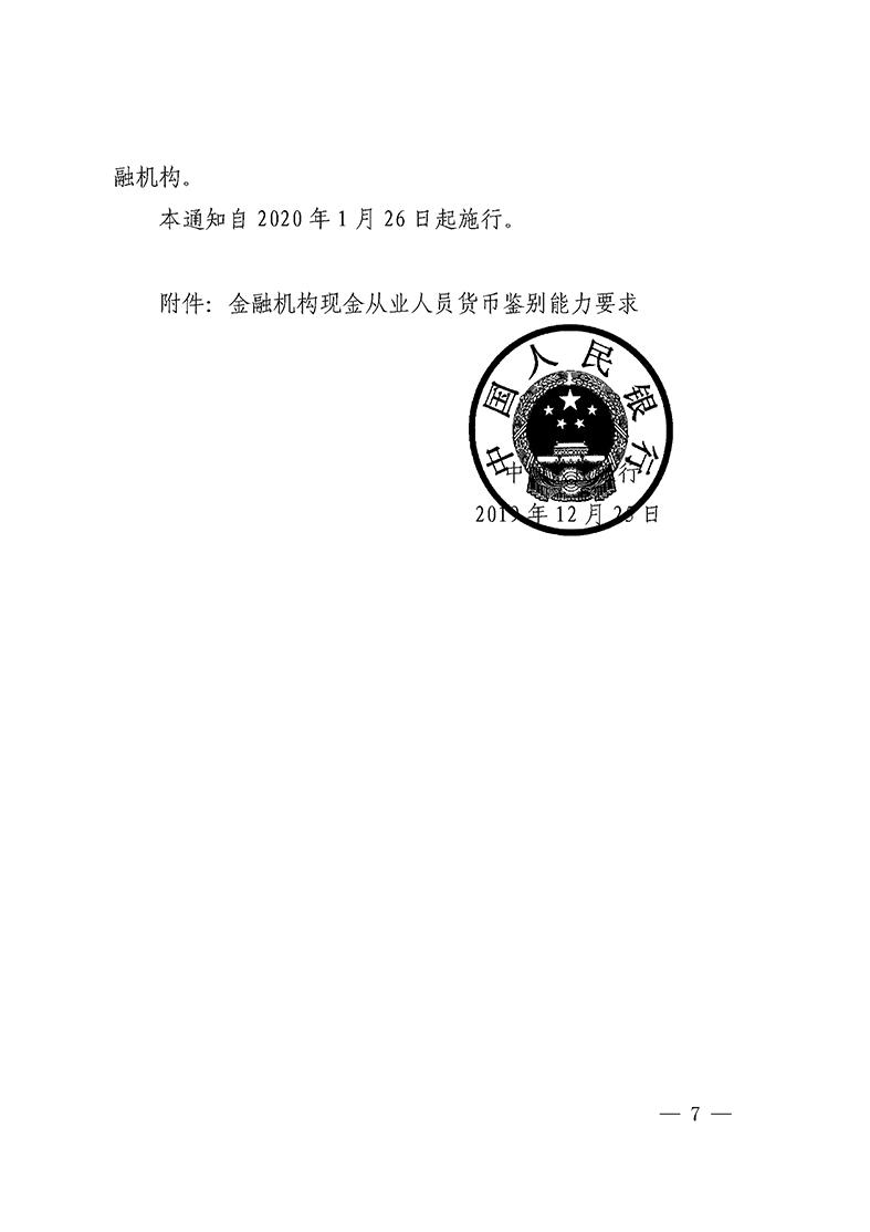中国人民银行关于切实做好新形势下反假货币培训工作的通知(银发〔2019〕319号)_页面_07.jpg