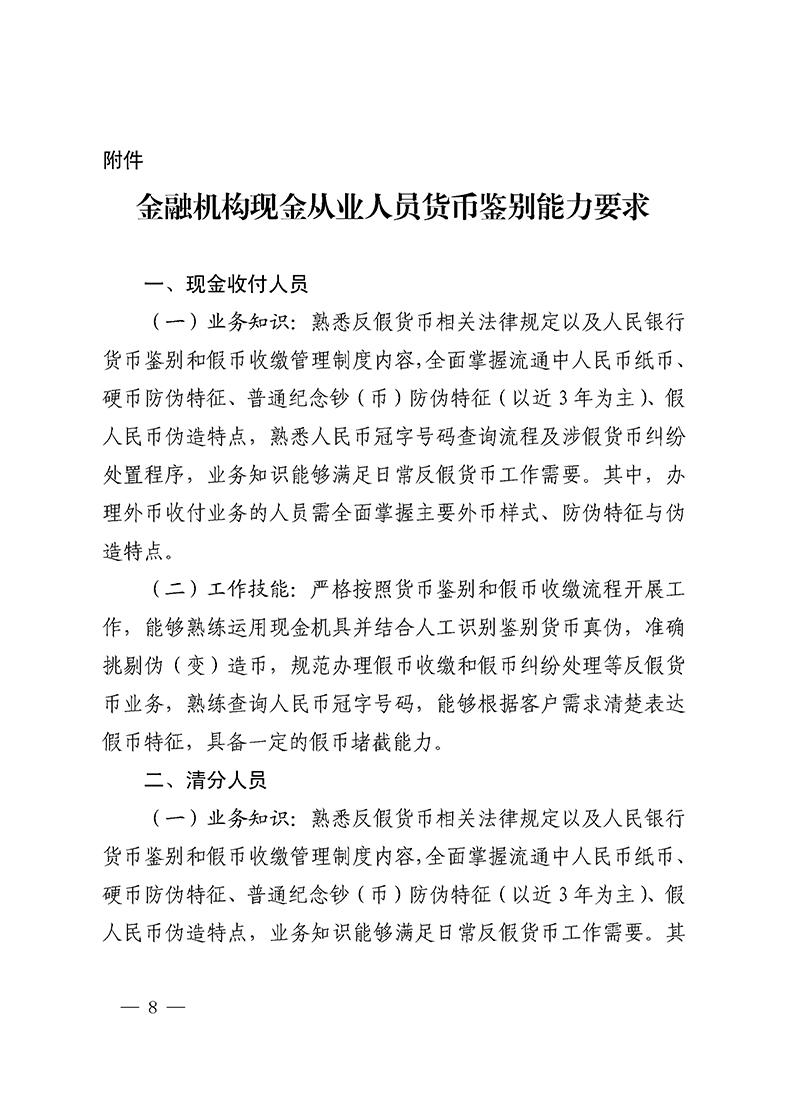 中国人民银行关于切实做好新形势下反假货币培训工作的通知(银发〔2019〕319号)_页面_08.jpg