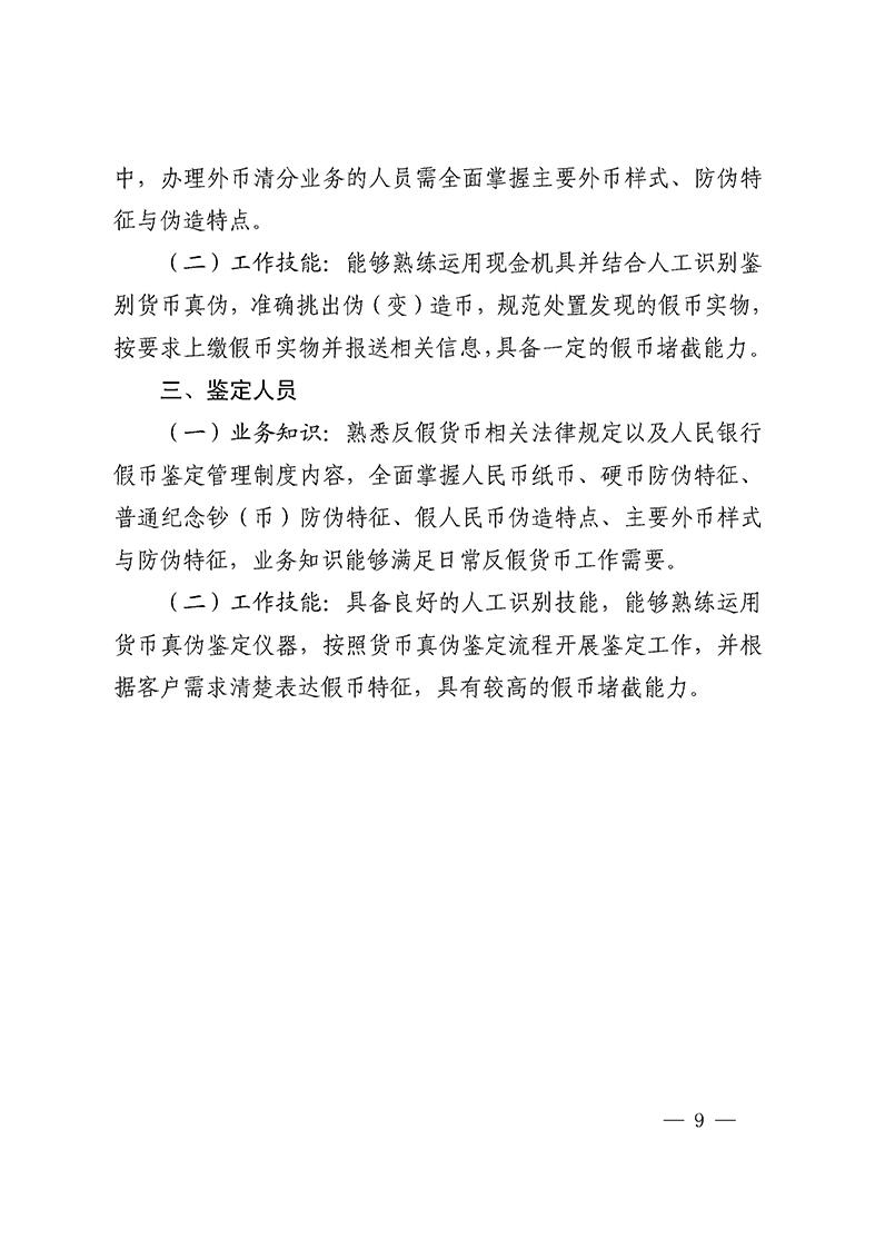 中国人民银行关于切实做好新形势下反假货币培训工作的通知(银发〔2019〕319号)_页面_09.jpg