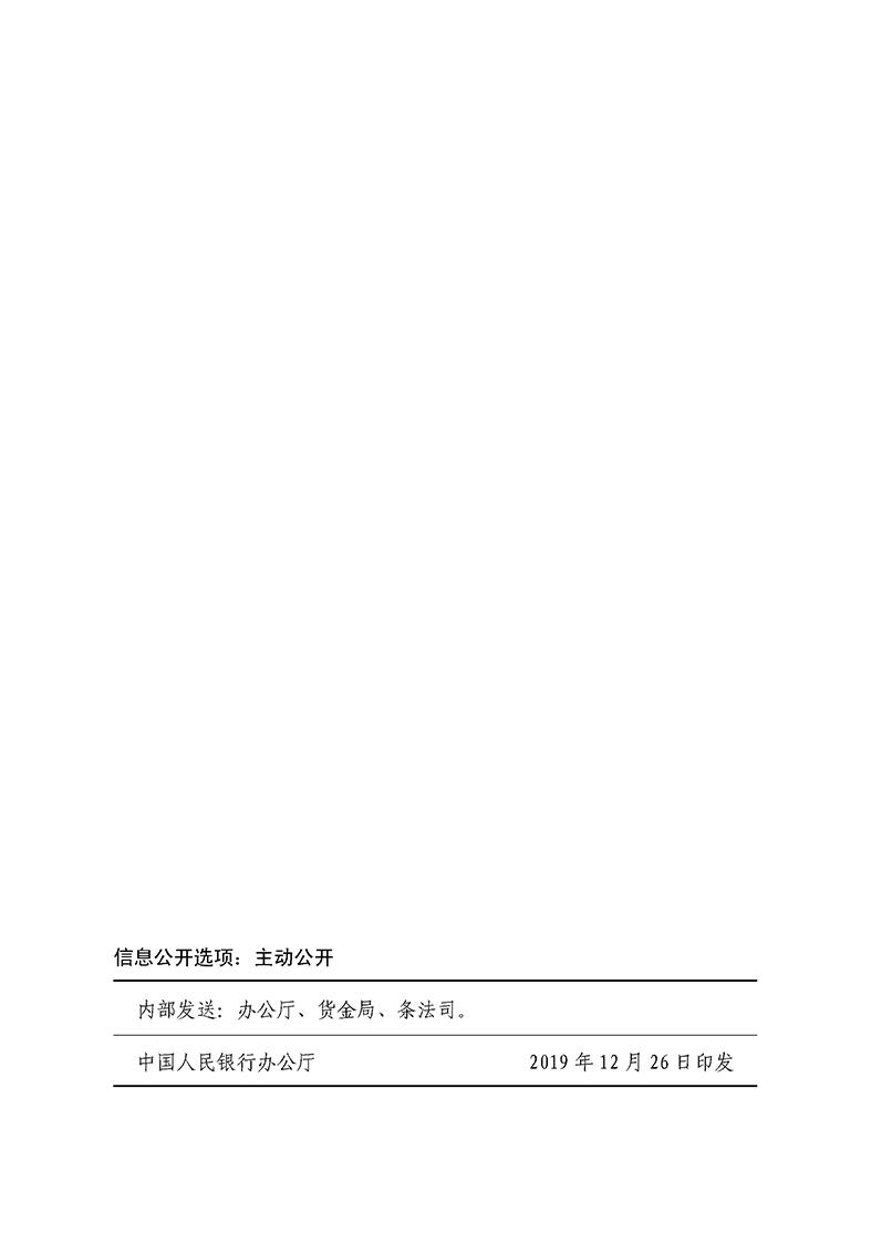 中国人民银行关于切实做好新形势下反假货币培训工作的通知(银发〔2019〕319号)_页面_10.jpg