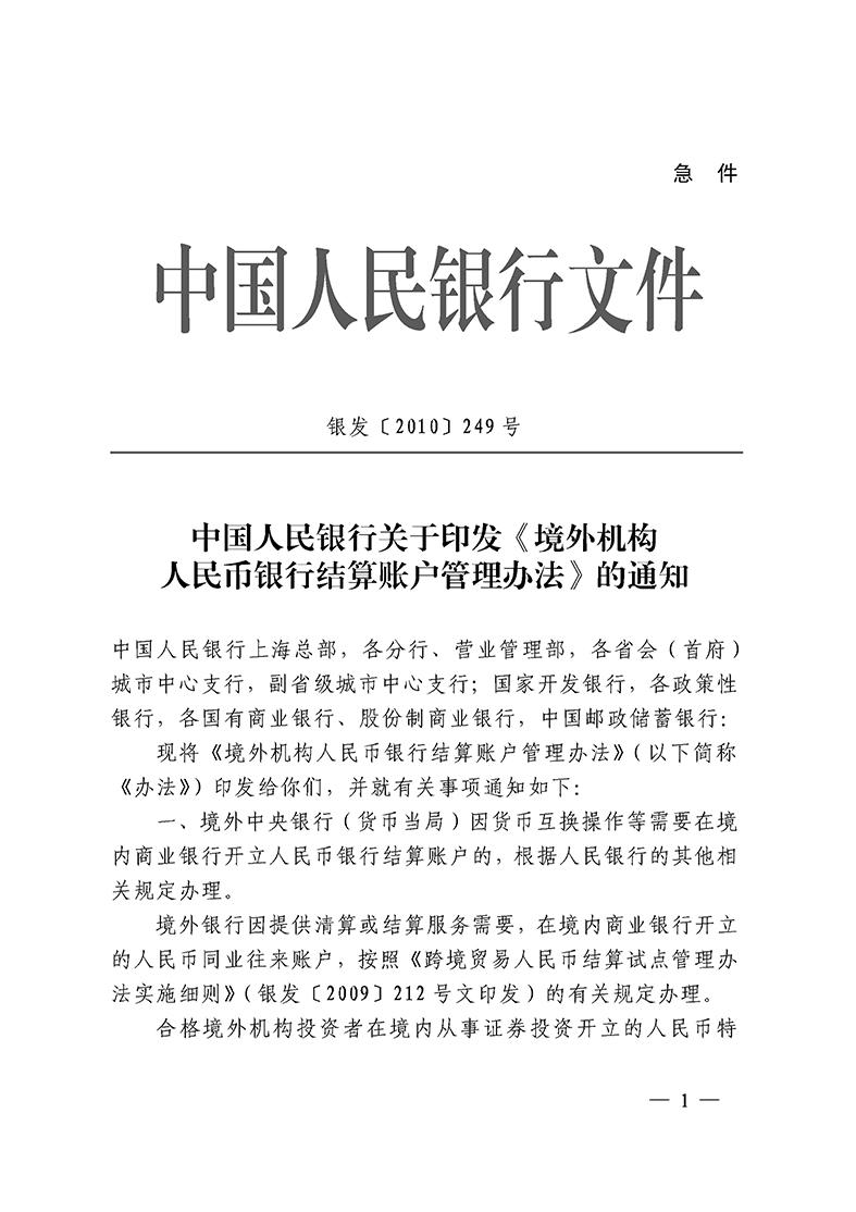 《境外机构人民币银行结算账户管理办法》的通知(银发〔2010〕249号)_页面_1.jpg