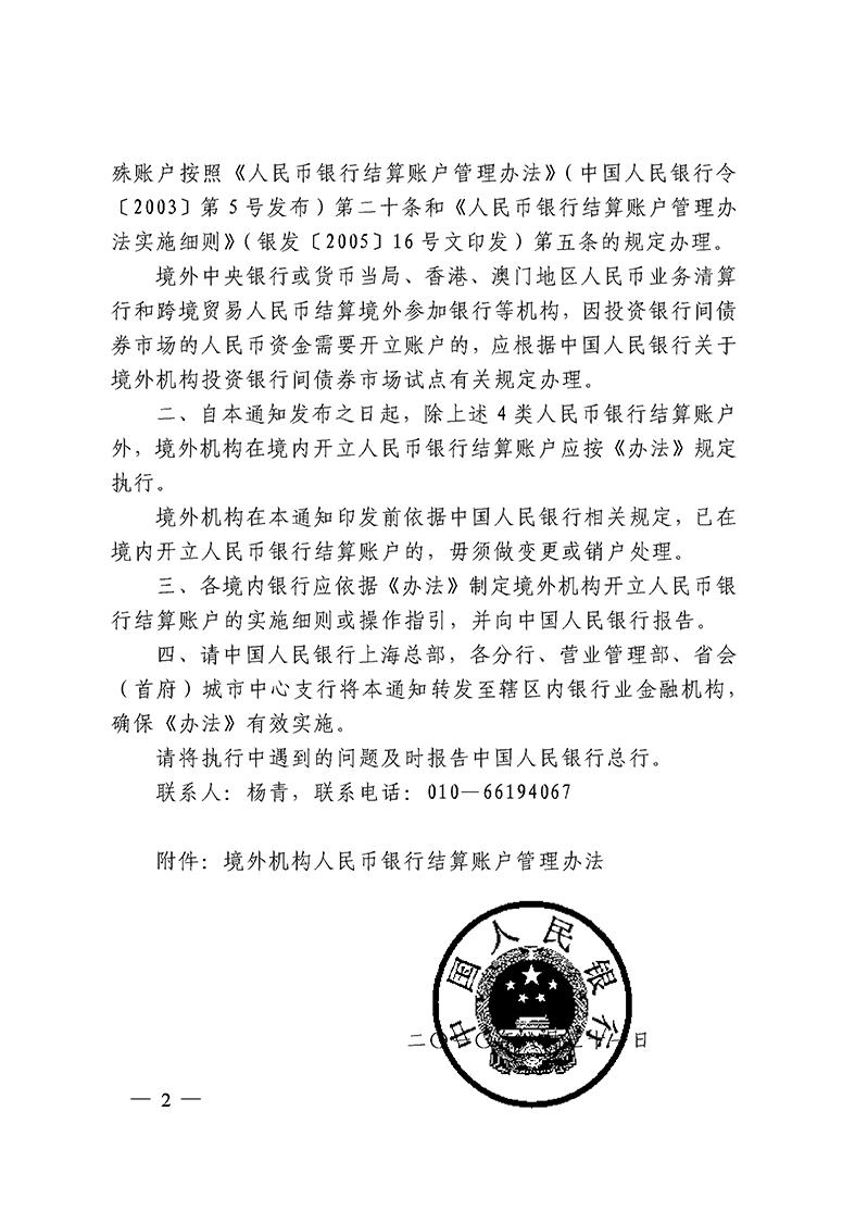《境外机构人民币银行结算账户管理办法》的通知(银发〔2010〕249号)_页面_2.jpg