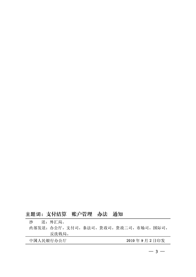 《境外机构人民币银行结算账户管理办法》的通知(银发〔2010〕249号)_页面_3.jpg