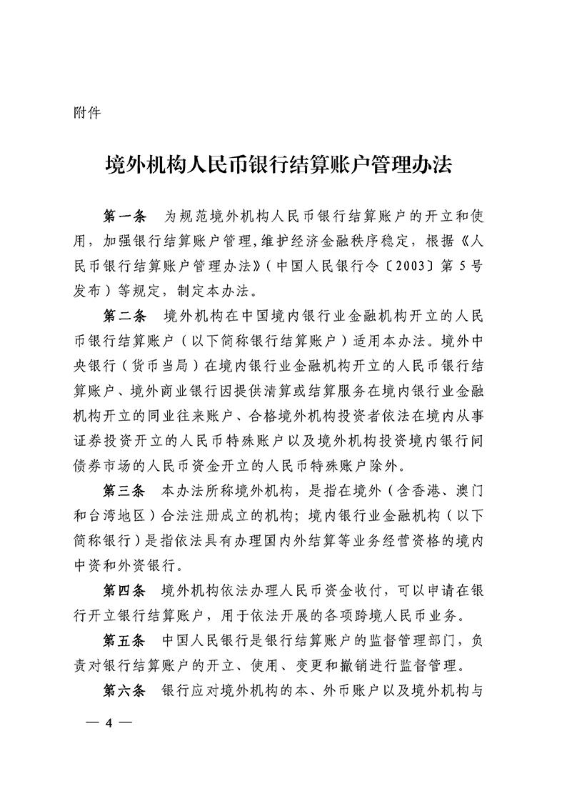 《境外机构人民币银行结算账户管理办法》的通知(银发〔2010〕249号)_页面_4.jpg