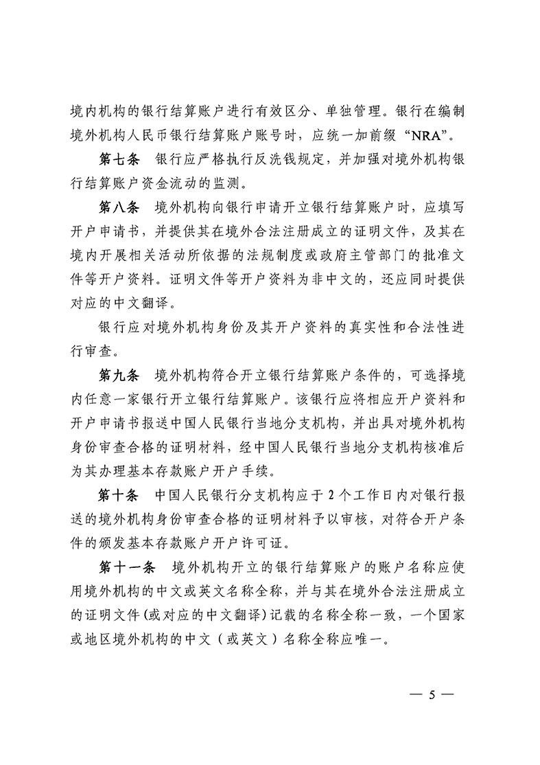 《境外机构人民币银行结算账户管理办法》的通知(银发〔2010〕249号)_页面_5.jpg