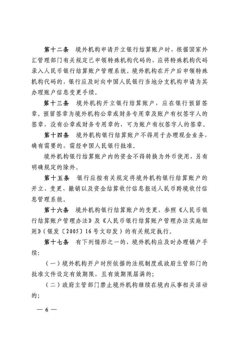 《境外机构人民币银行结算账户管理办法》的通知(银发〔2010〕249号)_页面_6.jpg