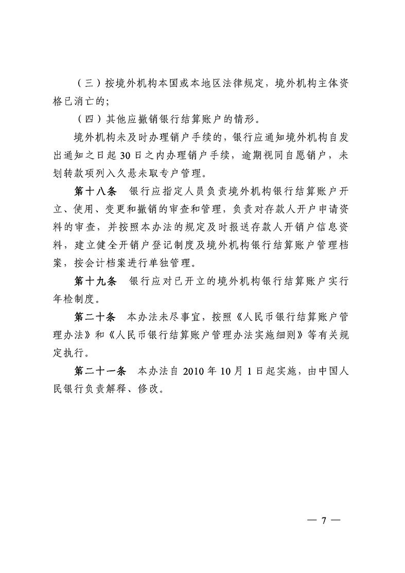 《境外机构人民币银行结算账户管理办法》的通知(银发〔2010〕249号)_页面_7.jpg